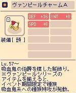 ヴァンピールチャームA.jpg