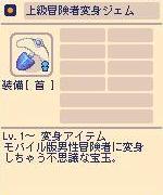 上級冒険者変身ジェム.jpg