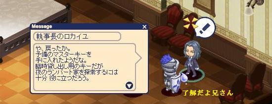 交換しよう24.jpg