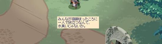 人狼村の別れ5.jpg