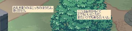 人狼村の別れ8.jpg