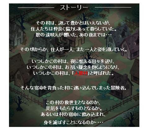 人狼村ストーリー.jpg