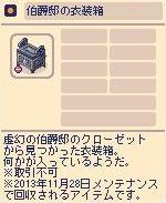 伯爵邸の衣装箱.jpg