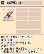 伯爵邸の鍵.jpg