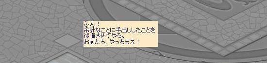 再会の鎮魂歌15.jpg