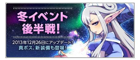冬イベント後半戦!.jpg
