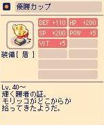 前の時の優勝カップ.jpg