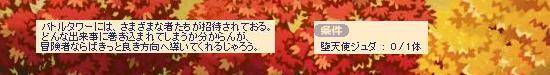 叛逆の堕天使17.jpg
