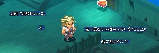 合間の無理ゲー1.jpg