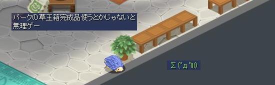 合間の無理ゲー13.jpg
