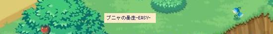 合間の無理ゲー15.jpg