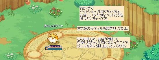 合間の無理ゲー17.jpg