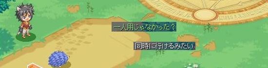 合間の無理ゲー21.jpg