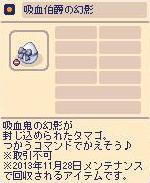 吸血伯爵の幻影.jpg