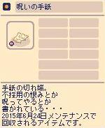 呪いの手紙.jpg