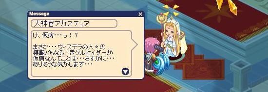 困ったアガスティア3.jpg