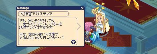 困ったアガスティア4.jpg