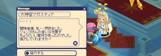 困ったアガスティア5.jpg