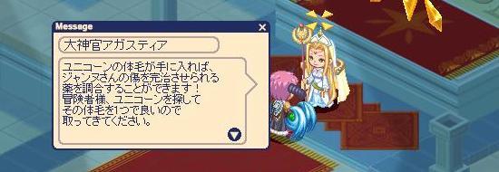 困ったアガスティア7.jpg