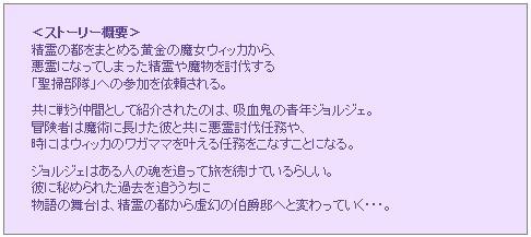 夢幻にさまよう吸血鬼ストーリー概要.jpg