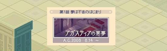 大神官の夢見1.jpg