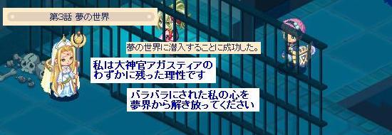 大神官の夢見14.jpg