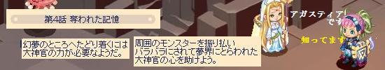 大神官の夢見16.jpg