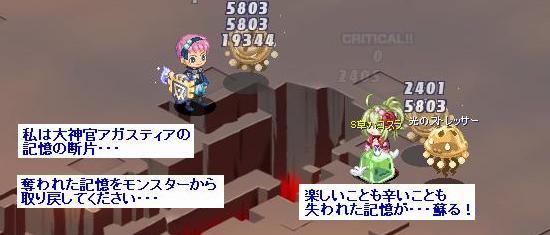 大神官の夢見17.jpg