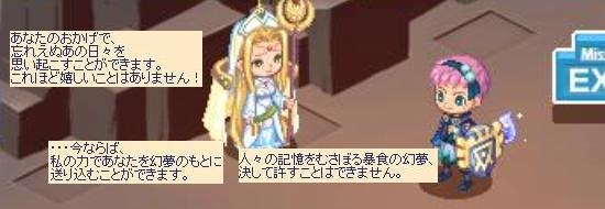 大神官の夢見18.jpg