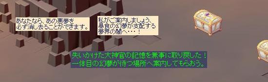 大神官の夢見19.jpg