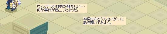 大神官の夢見2.jpg