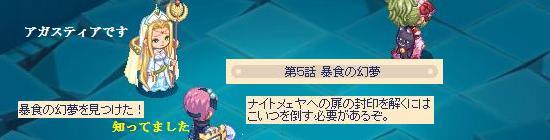 大神官の夢見20.jpg
