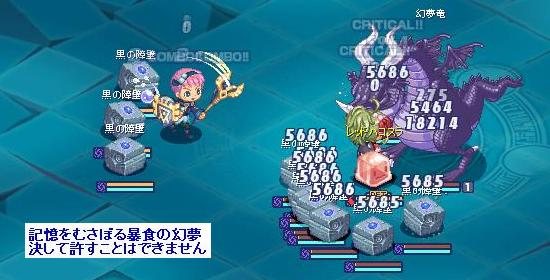 大神官の夢見21.jpg