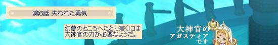 大神官の夢見23.jpg