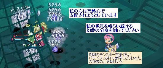 大神官の夢見24.jpg