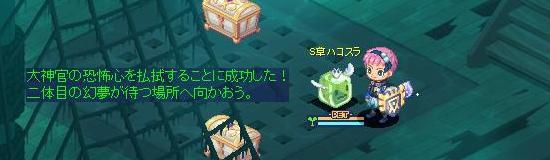 大神官の夢見25.jpg
