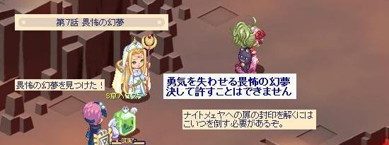 大神官の夢見26.jpg