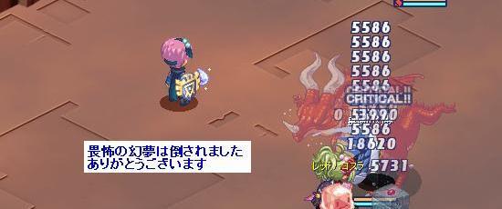 大神官の夢見27.jpg
