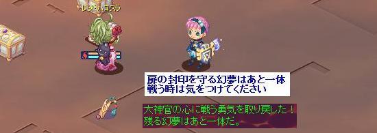 大神官の夢見28.jpg