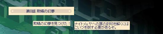 大神官の夢見29.jpg