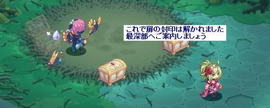 大神官の夢見32.jpg