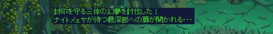 大神官の夢見33.jpg