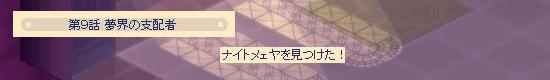 大神官の夢見34.jpg