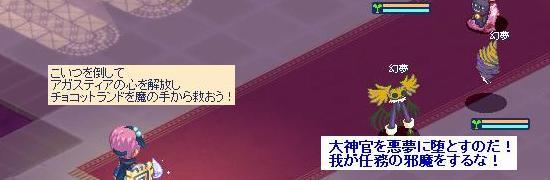 大神官の夢見35.jpg
