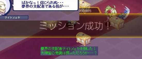 大神官の夢見37.jpg