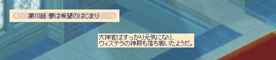 大神官の夢見38.jpg