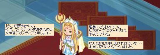 大神官の夢見39.jpg