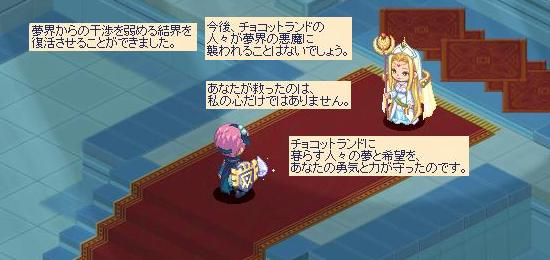 大神官の夢見40.jpg