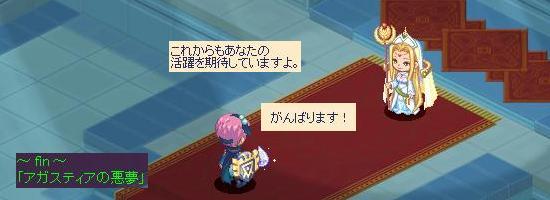 大神官の夢見41.jpg