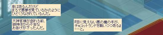 大神官の夢見5.jpg